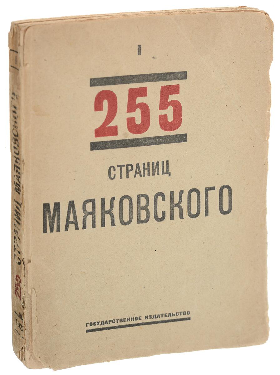 255 страниц Маяковского