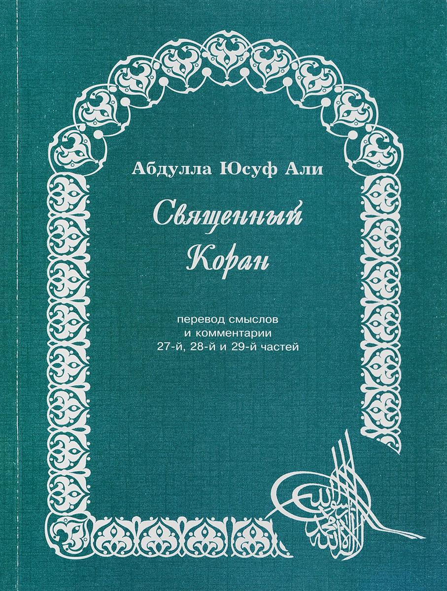 А.Ю.Али Священный Коран священный коран подарочное издание