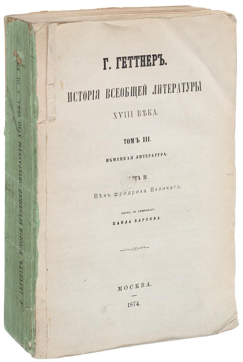 История всеобщей литературы XVIII века. Том 3. Книга 2.