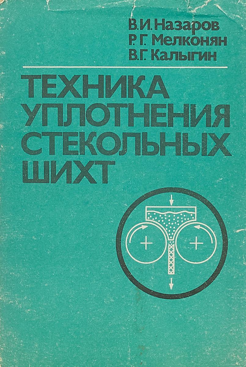 В.И.Назаров и др. Техника уплотнения стекольных шихт техника