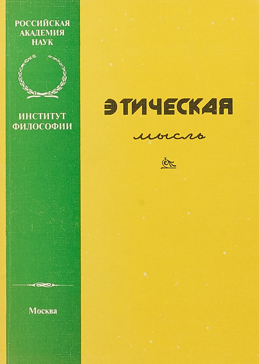 В.К.Кузнецов Этическая мысль