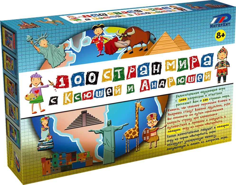 ИнтерХит Настольная игра 100 стран мира
