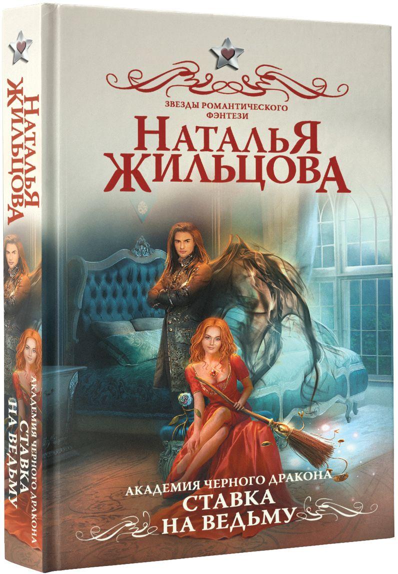 Наталья Жильцова Академия черного дракона. Ставка на ведьму