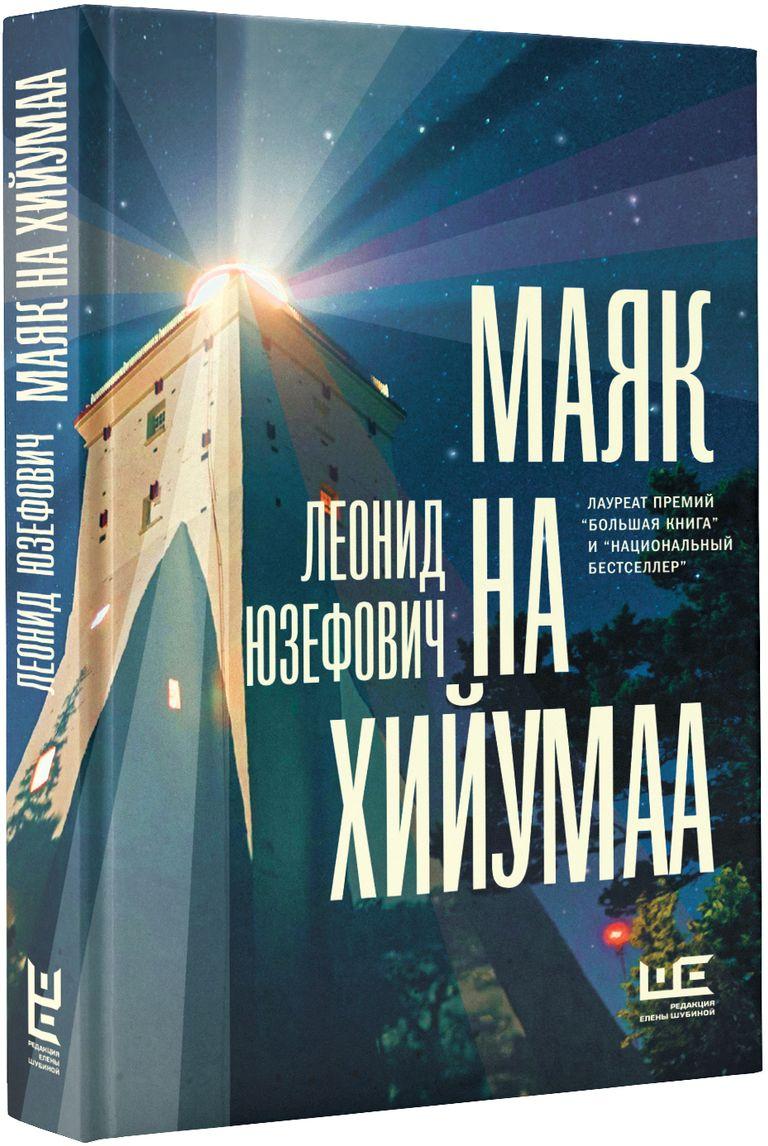 Леонид Юзефович Маяк на Хийумаа