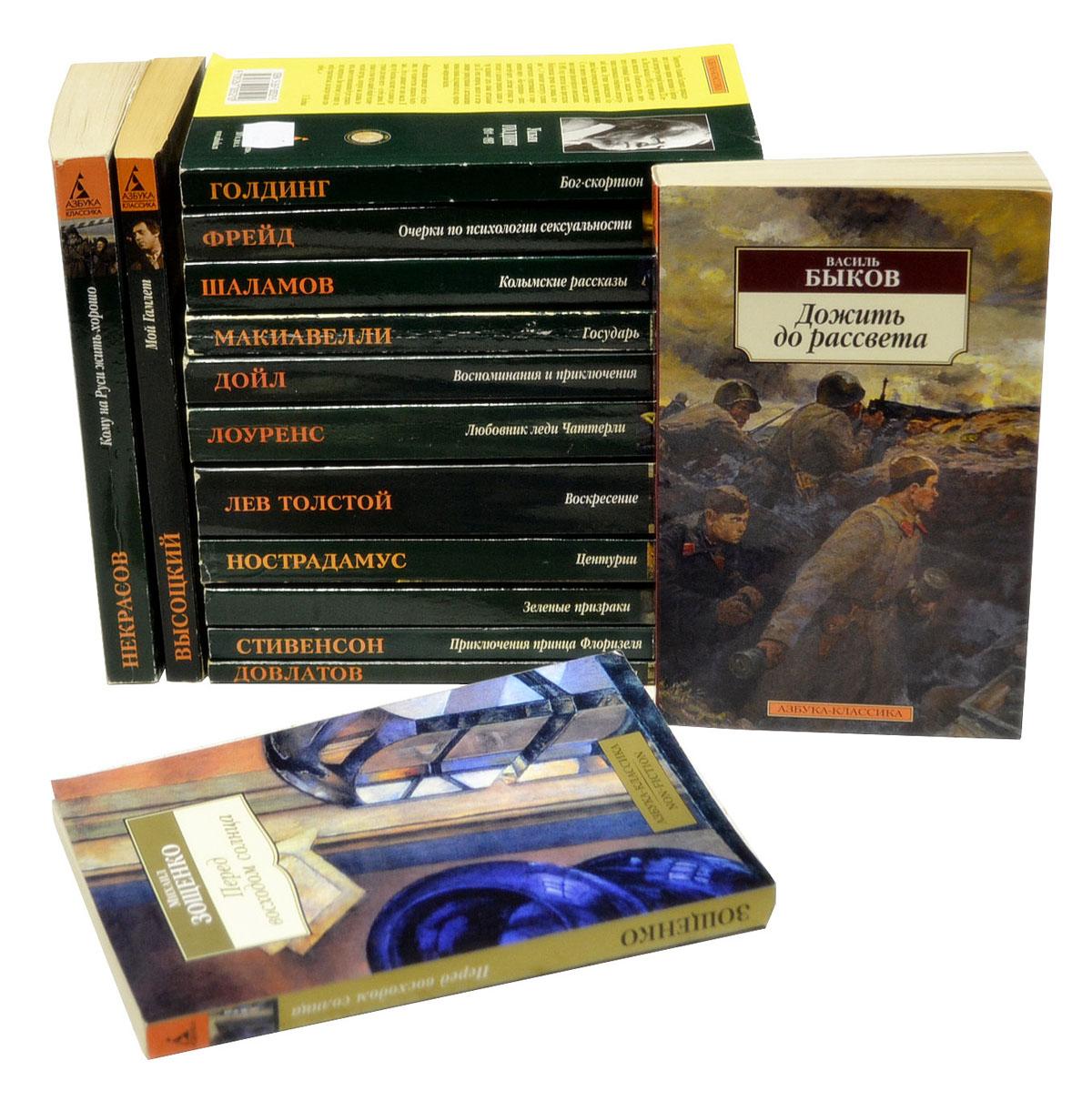 Серия Азбука-классика (pocket-book) (комплект из 15 книг) серия азбука классика pocket book комплект из 5 книг