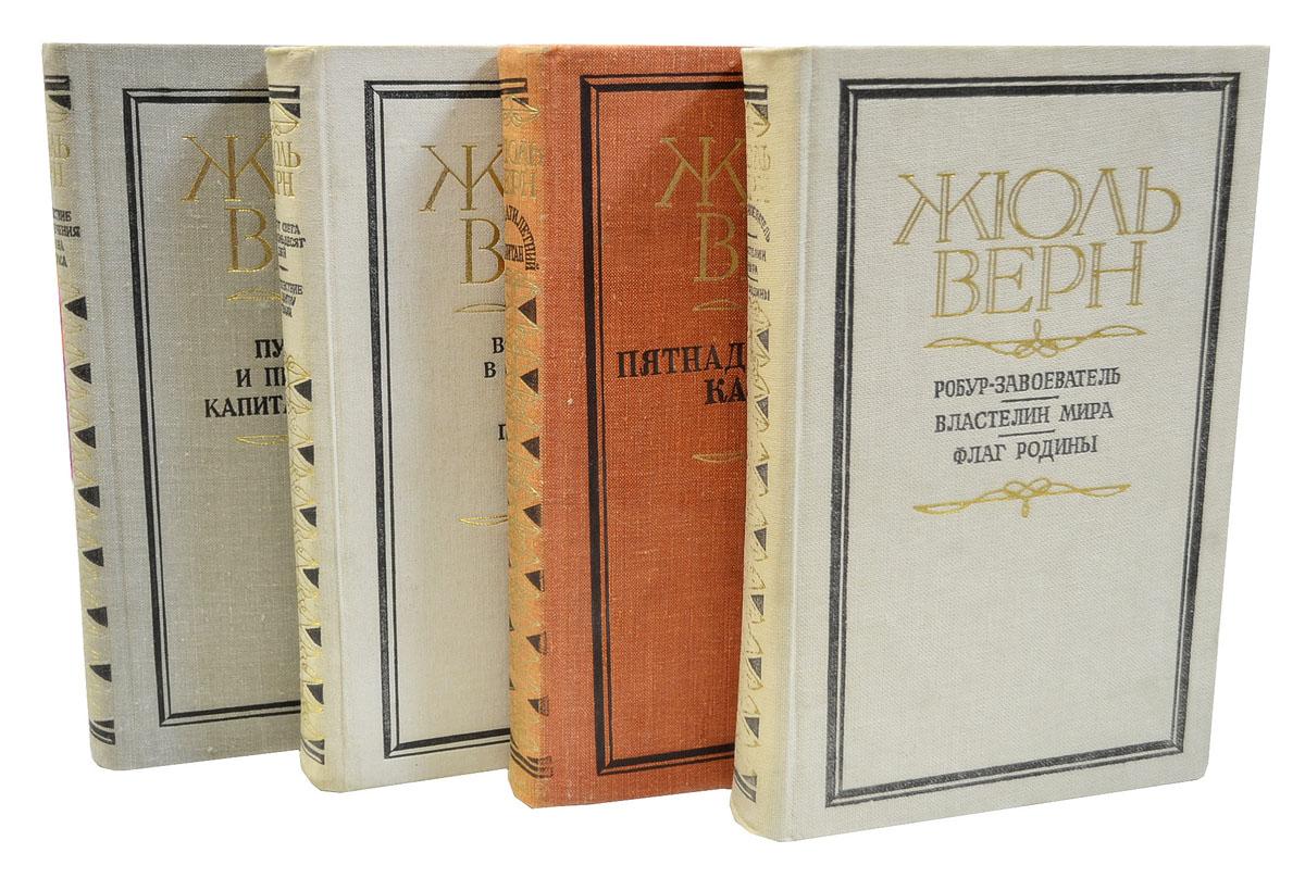Верн Ж. Серия  Жюль Верн (комплект из 4 книг) цена