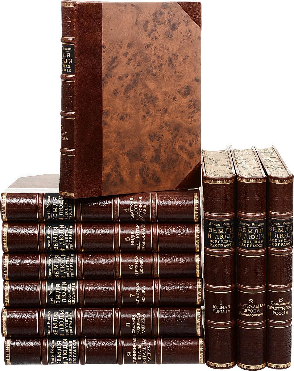 Земля и люди. Всеобщая география в 19 томах (полный комплект из 10 книг) конституции государств азии в 3 томах том 1 западная азия