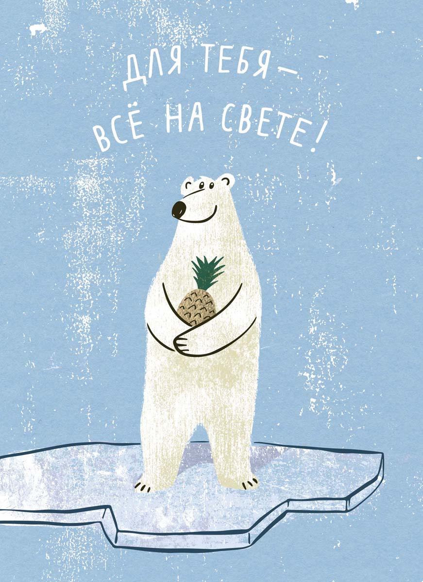 Открытка с белыми медведями, очки