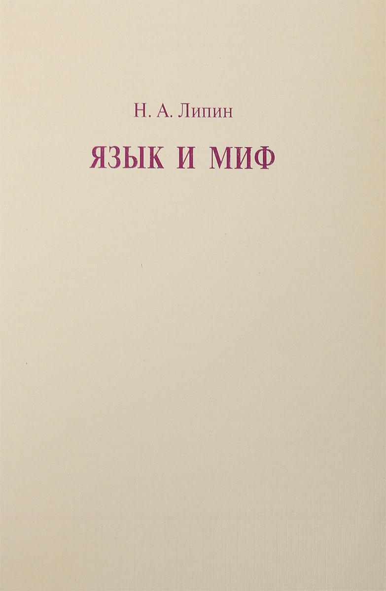 Н.А.Липин Язык и миф
