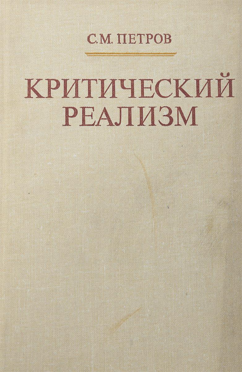 С.М.Петров Критический реализм