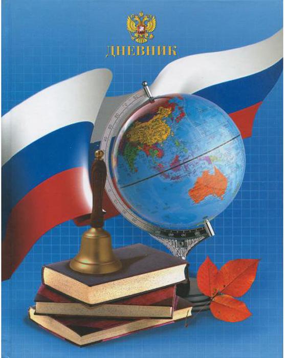 Бриз Дневник школьный Глобус цвет красный белый желтый синий цена и фото