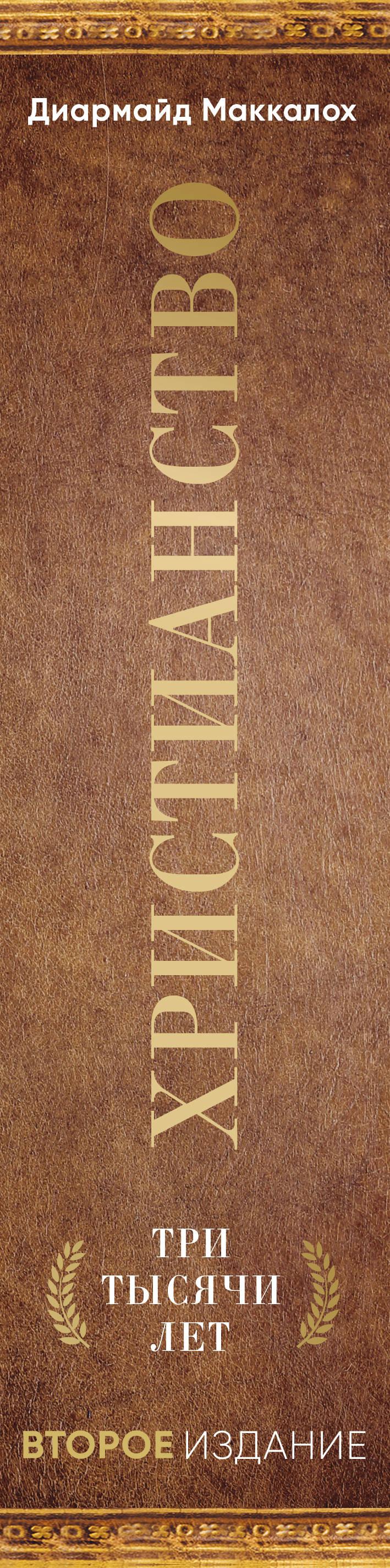 Маккалох Диармайд. Христианство. Три тысячи лет. Второе издание (оф.1, золот.) 0x0