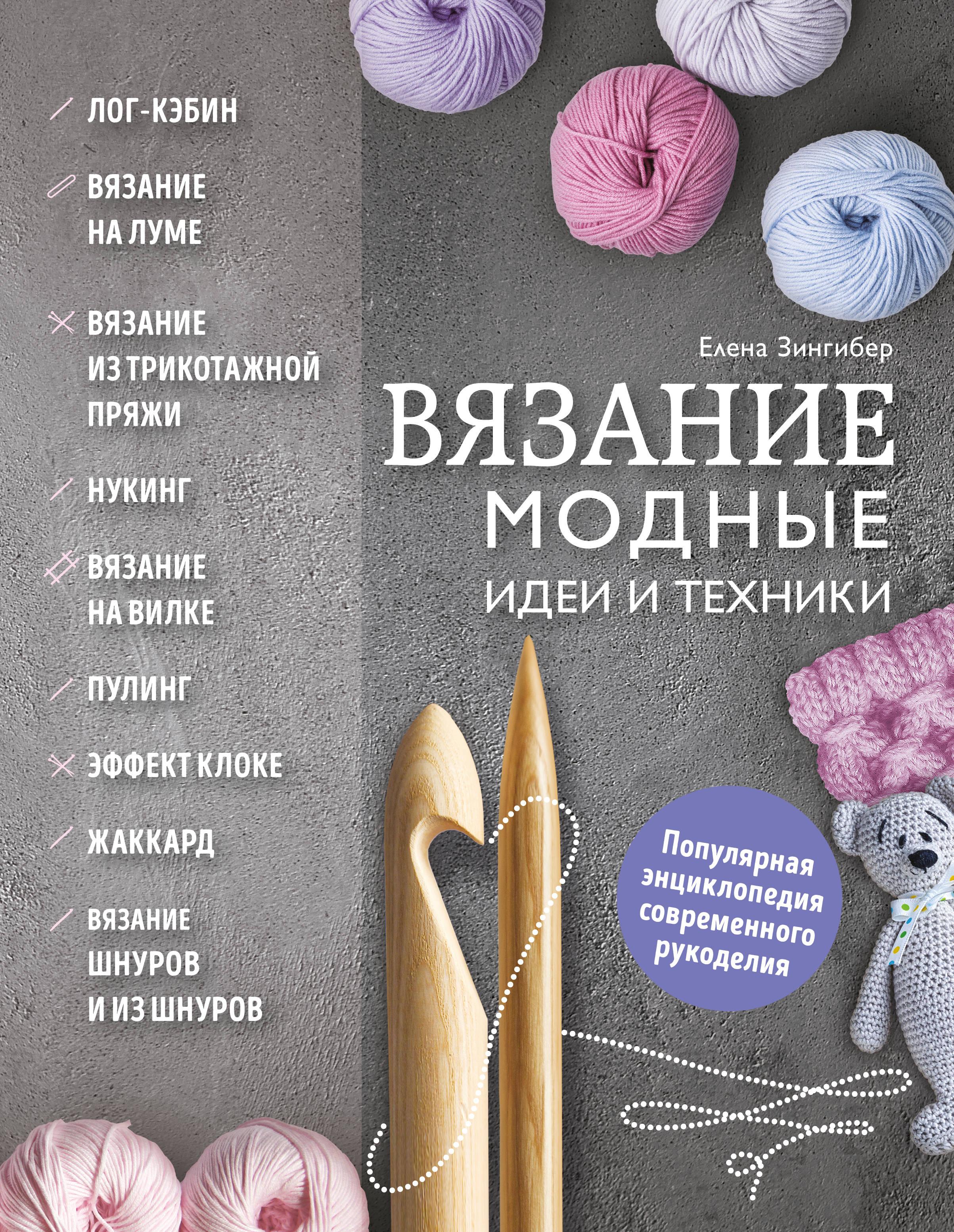 Елена Зингибер Вязание. Модные идеи и техники
