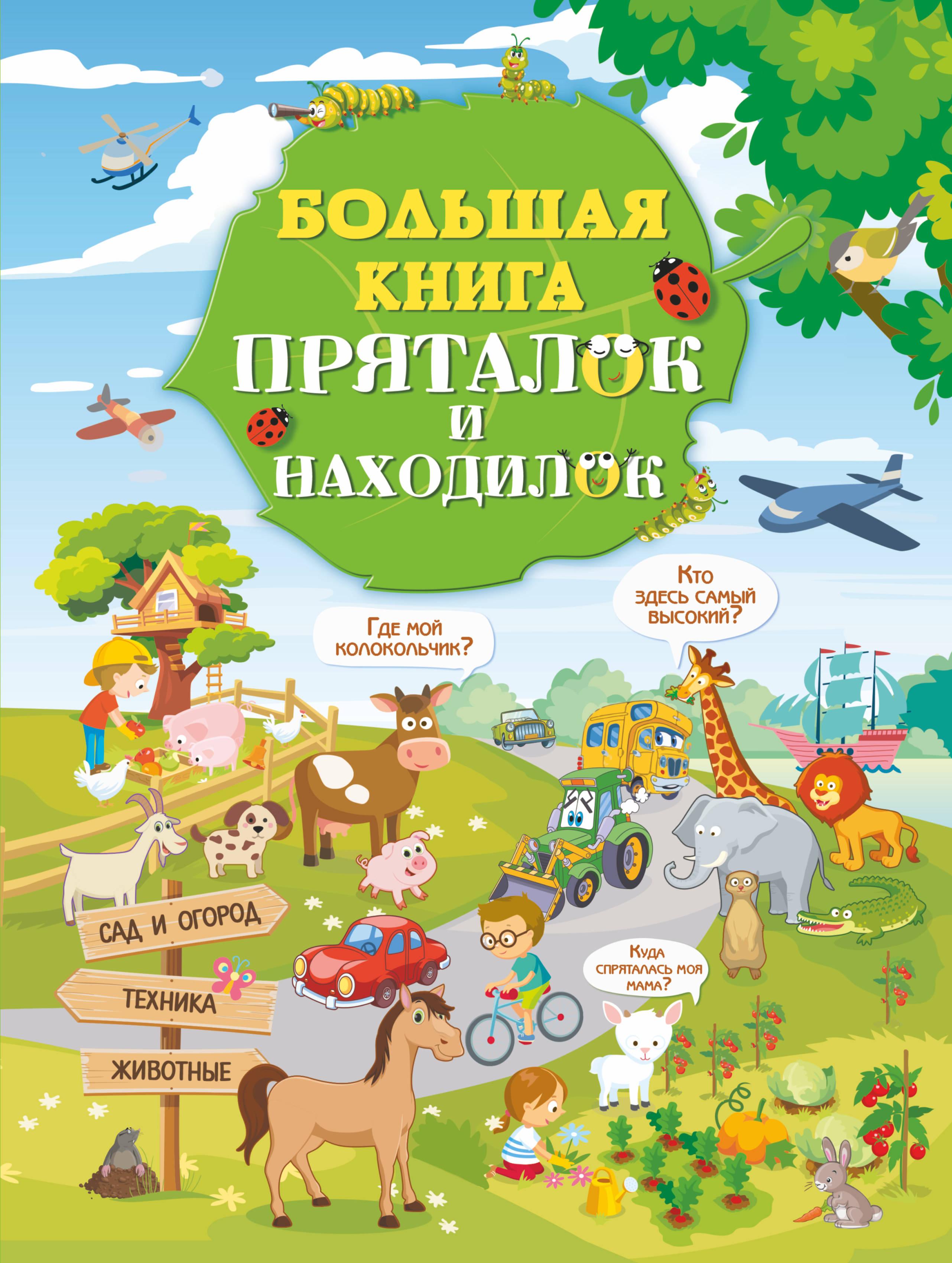 Л. В. Доманская, И. Ю. Максимова Большая книга пряталок и находилок