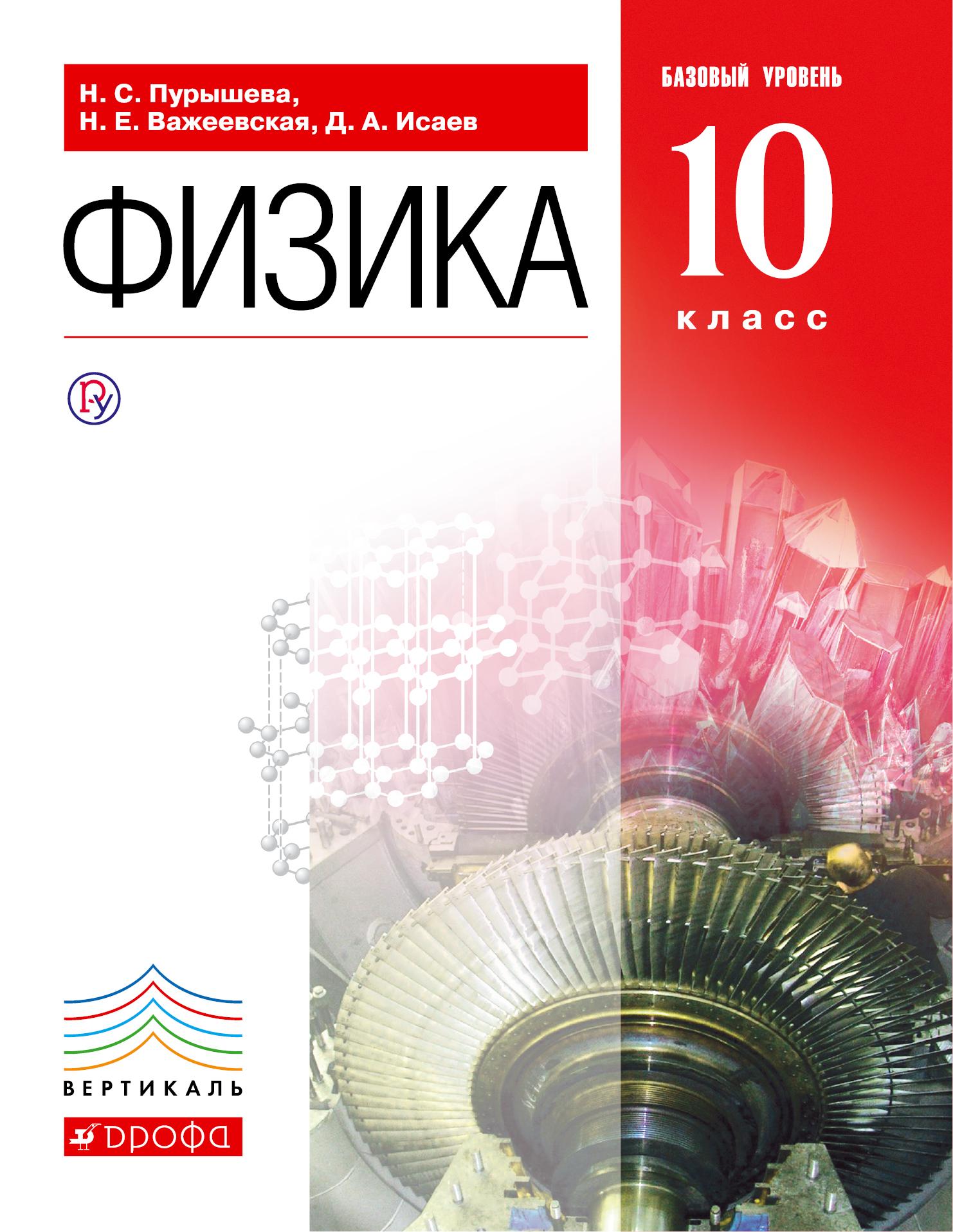 Н. С. Пурышева, Н. Е. Важеевская, Д. А. Исаев Физика. 10 класс. Базовый уровень