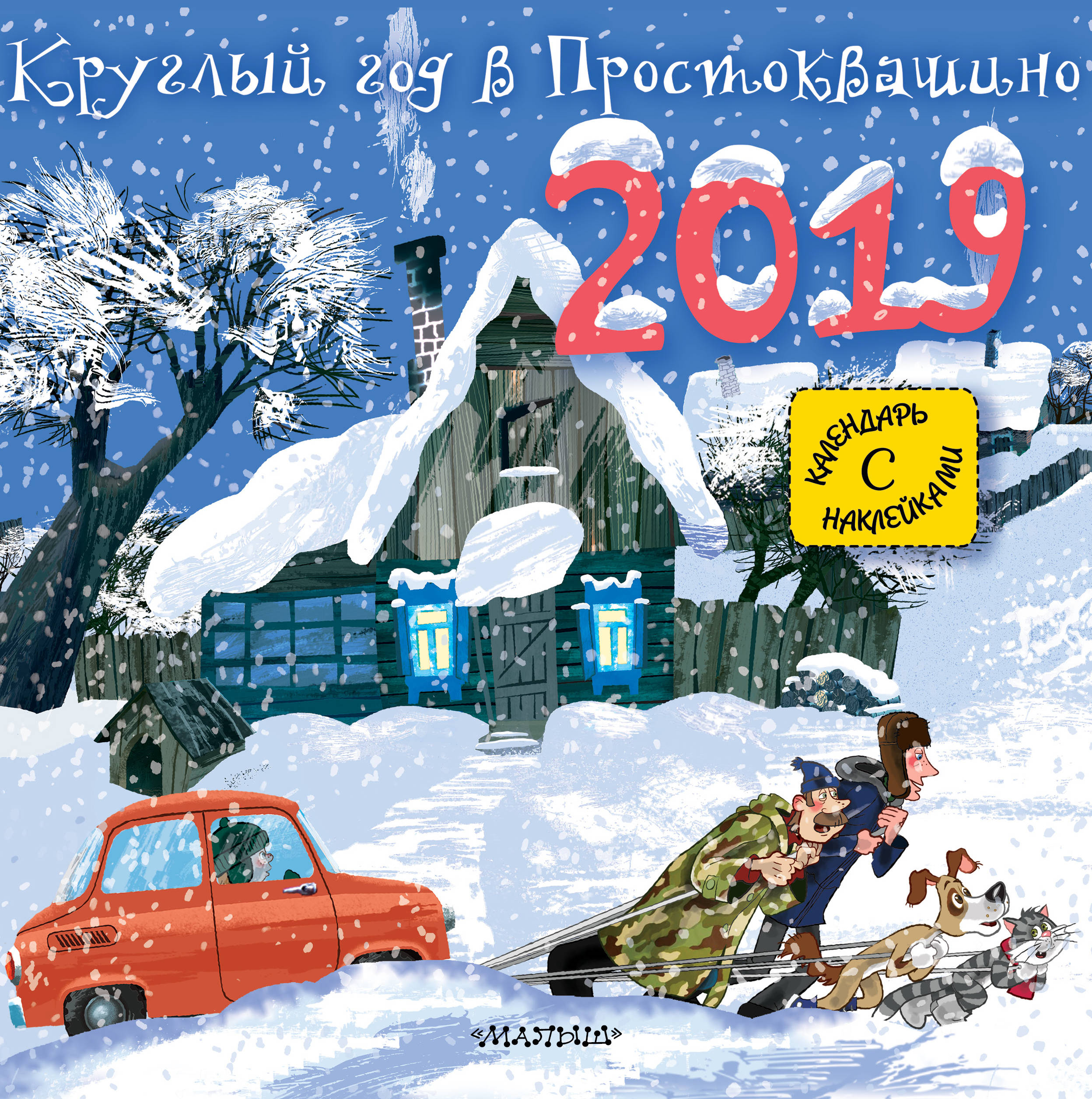 Календарь 2019 (на скрепке). Круглый год в Простоквашино (+ наклейки)