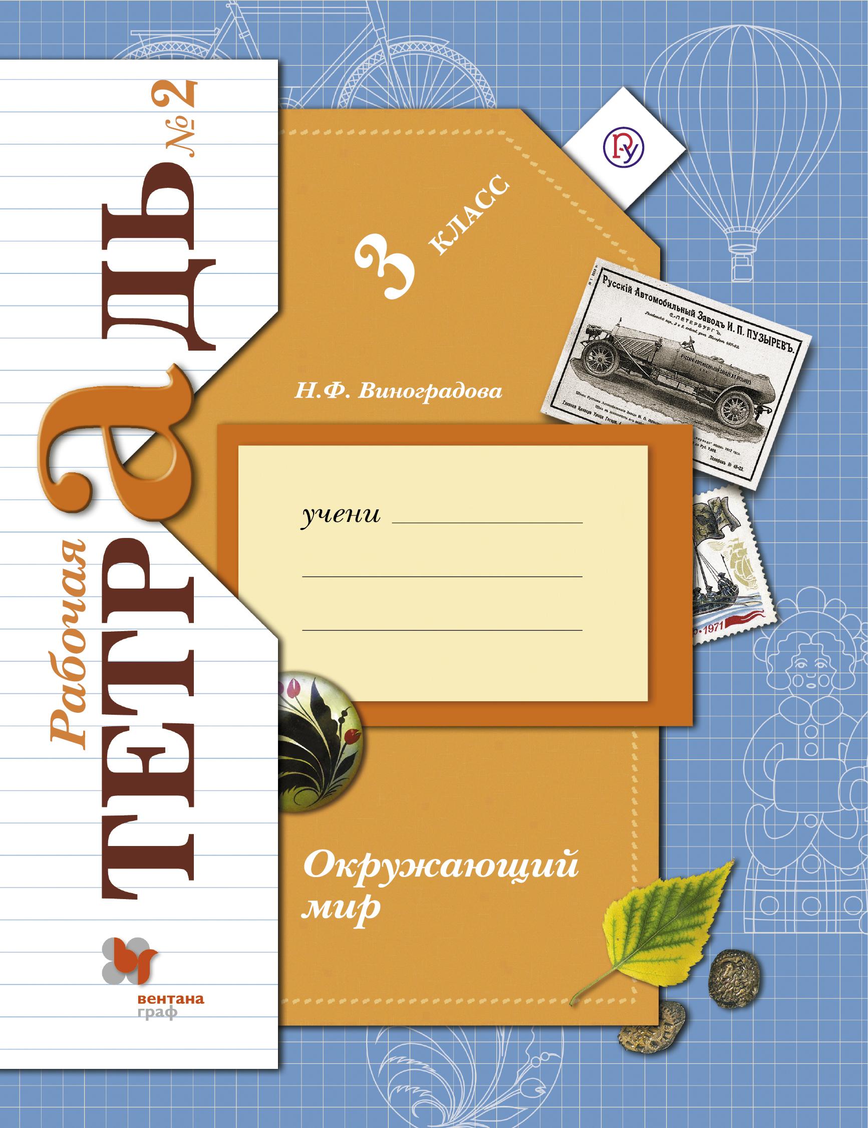 Н. Ф. Виноградова Окружающий мир. 3класс. Рабочая тетрадь №2