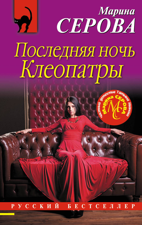 Марина Серова Последняя ночь Клеопатры