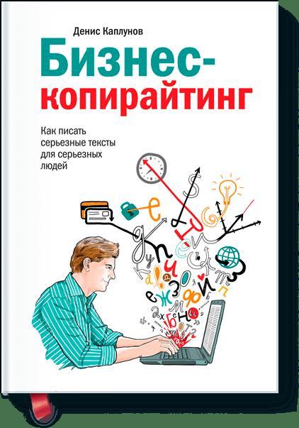 Д. Каплунов Бизнес-копирайтинг