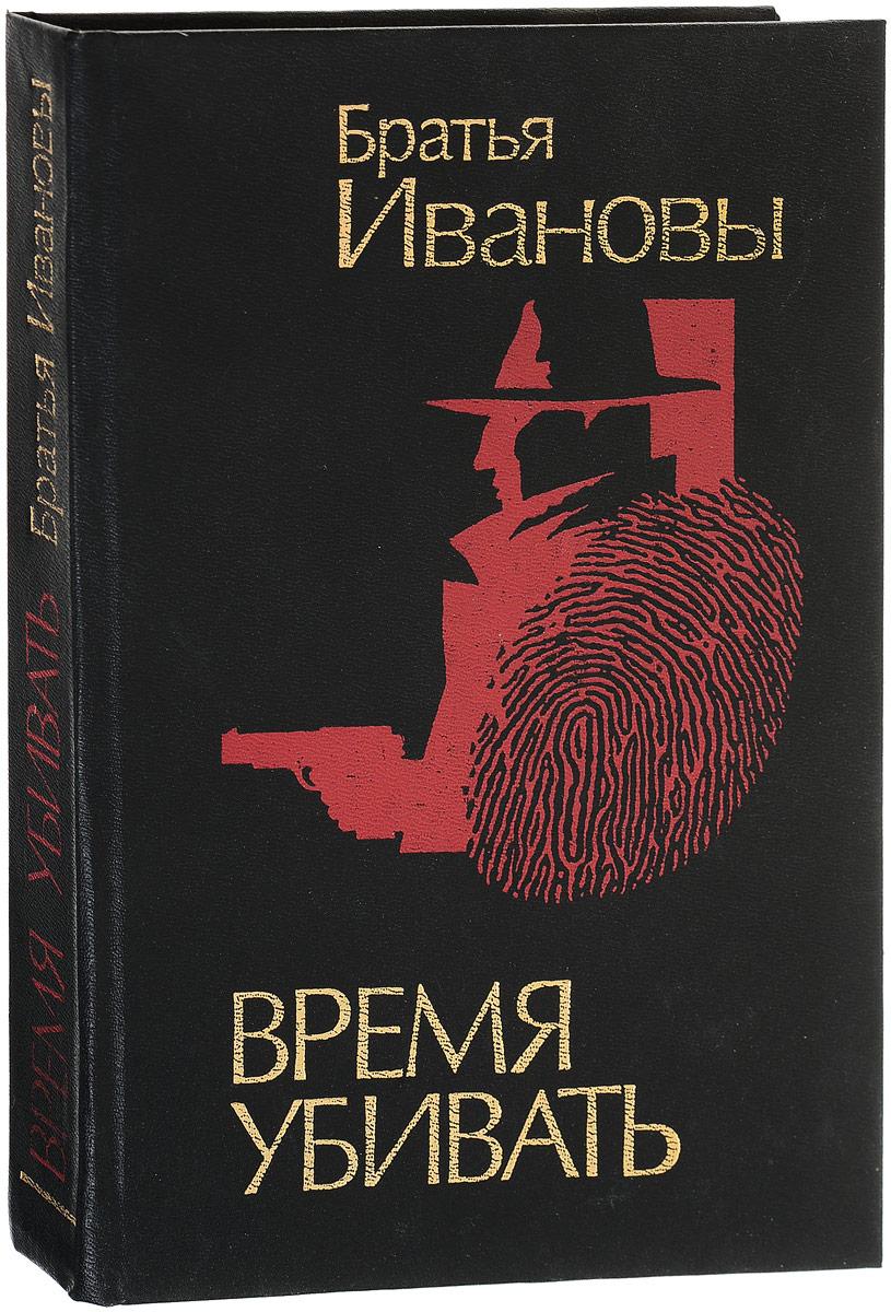 Братья Ивановы Время уивать. Книга I. Тайна Черного дома