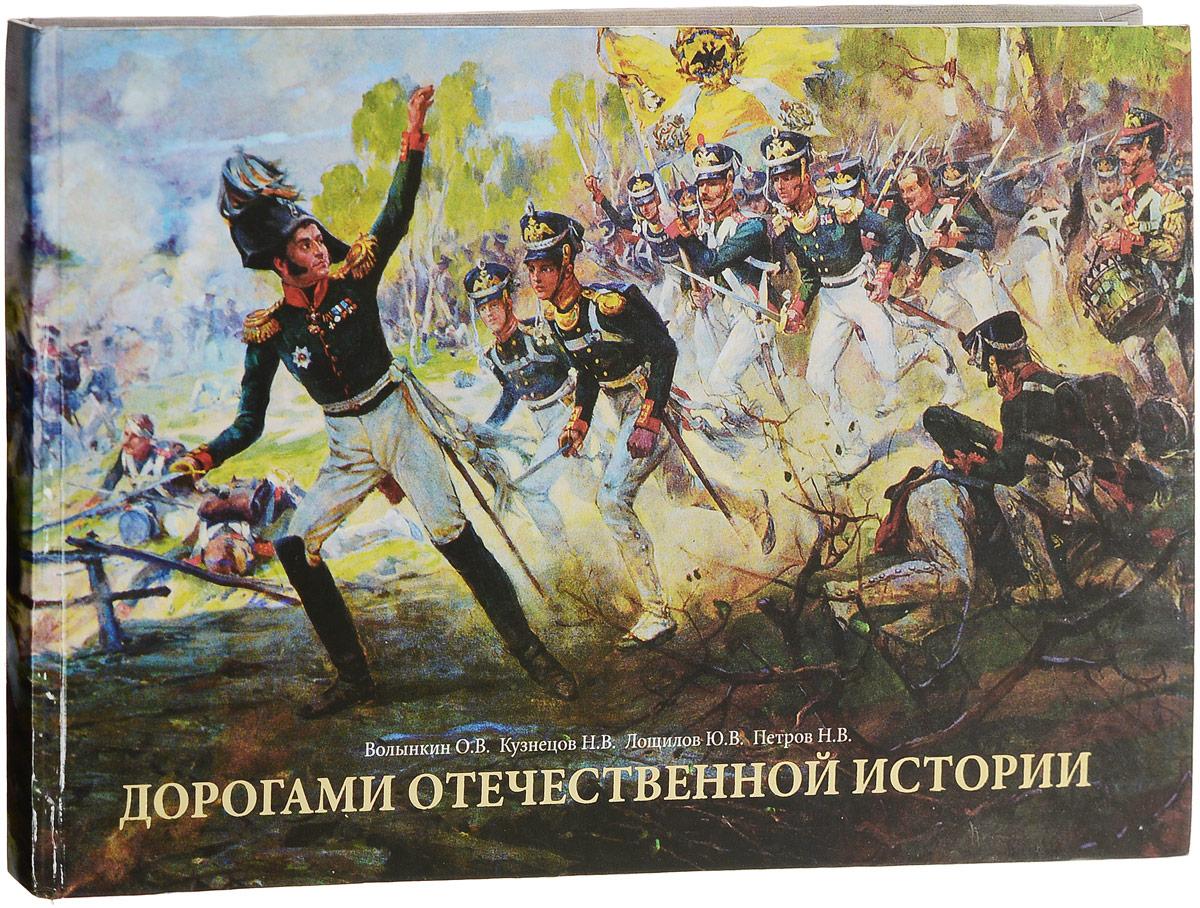Волынкин О.В. И др. Дорогами отечественной истории