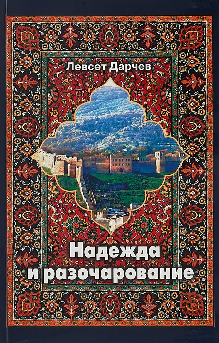 Л. Дарчев Надежда и разочарование