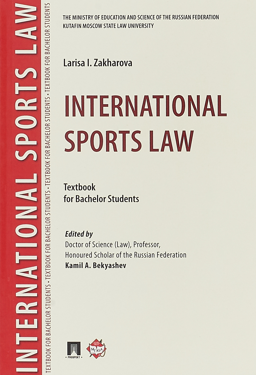 Захарова Л.И. International Sports Law: Textbook edited by alison dunn the voluntary sector the state and the law