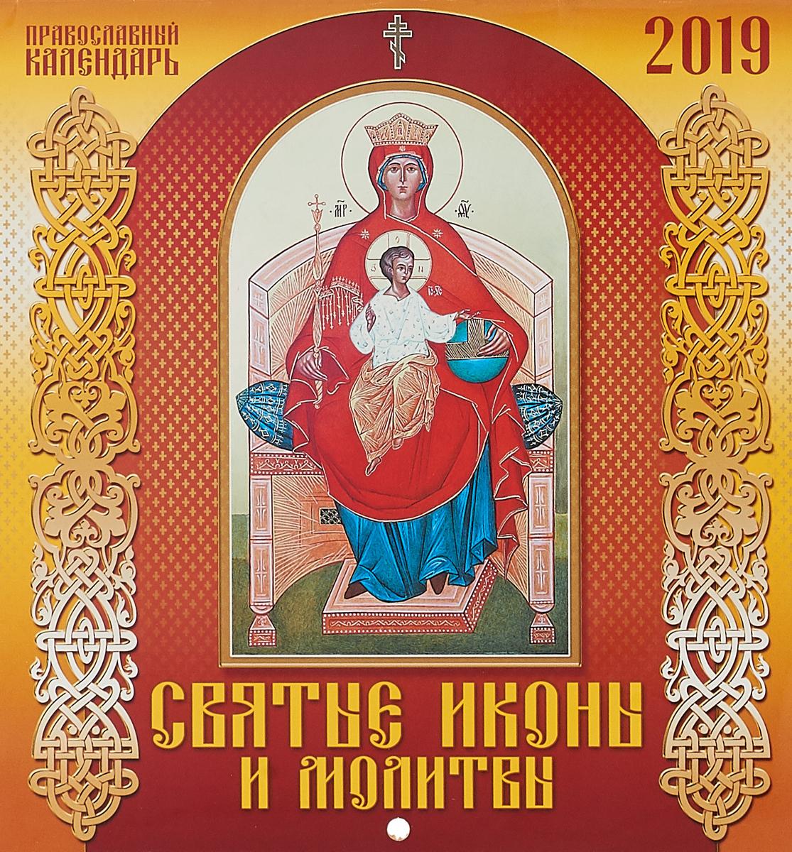 Фото - Календарь на 2019 год. Святые иконы и молитвы русские святые календарь на 2019 год