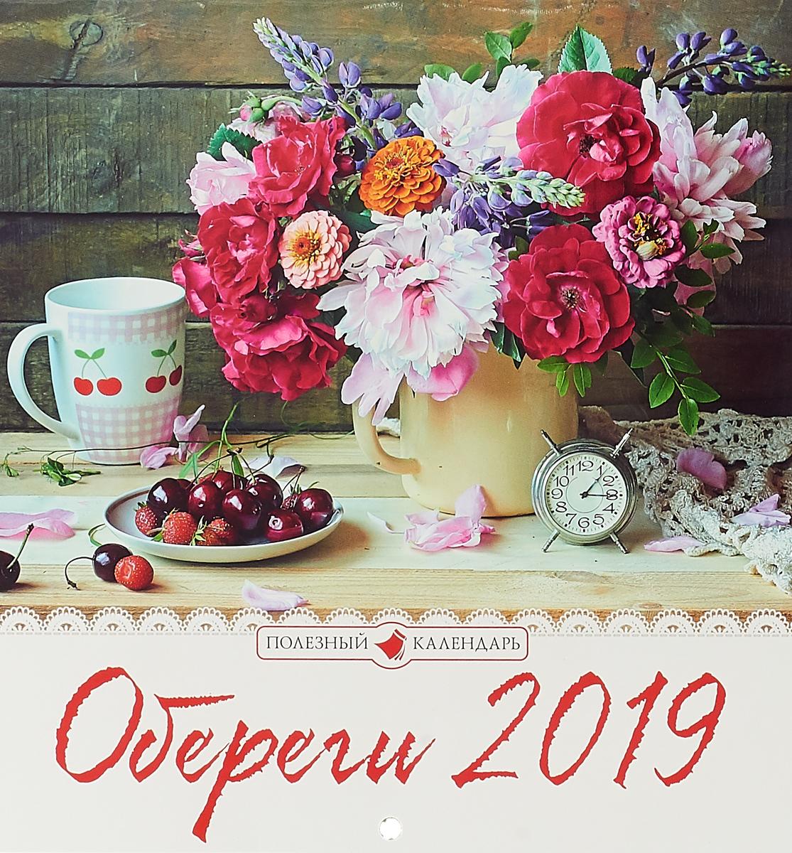 Календарь перекидной на 2019 год. Обереги