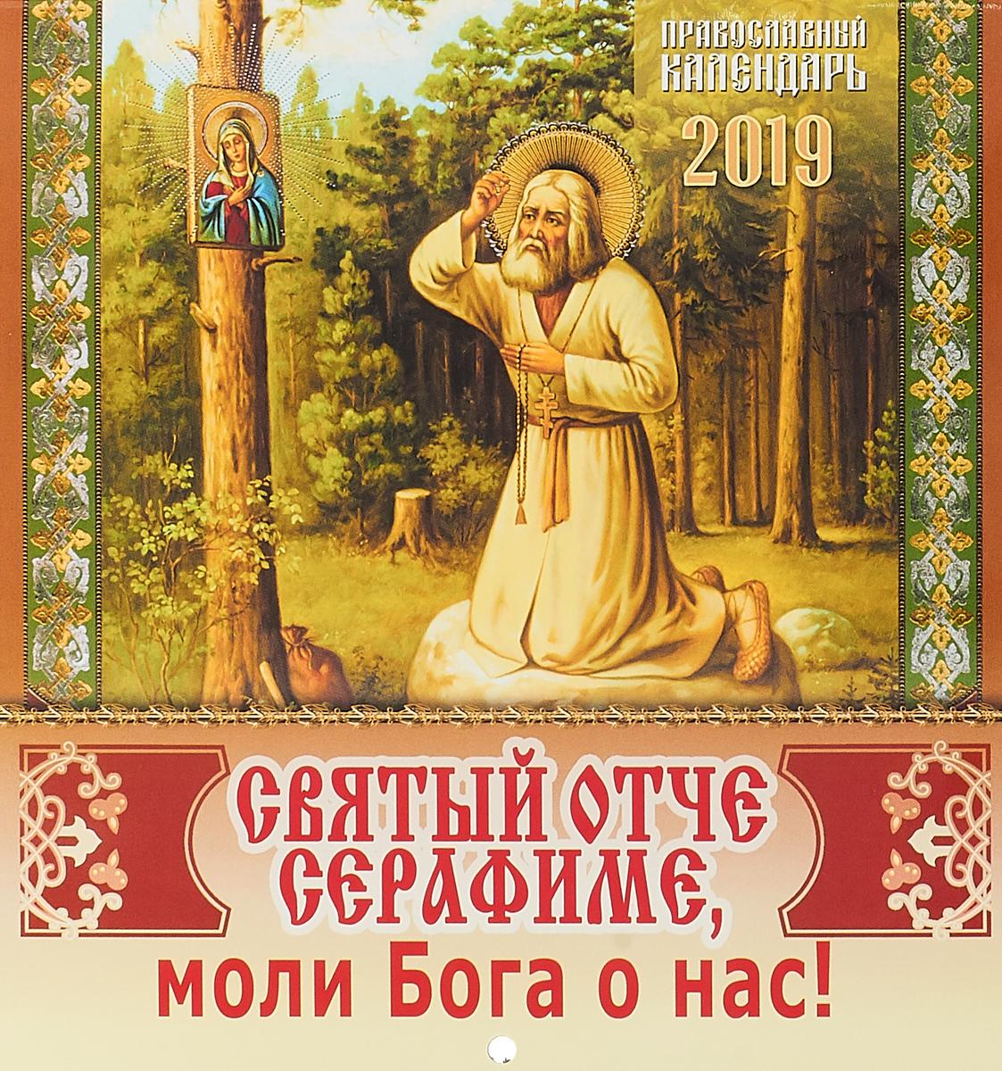 Календарь на 2019 год. Святый отче Серафиме, моли Бога о нас! сборник святый княже александре моли бога о нас