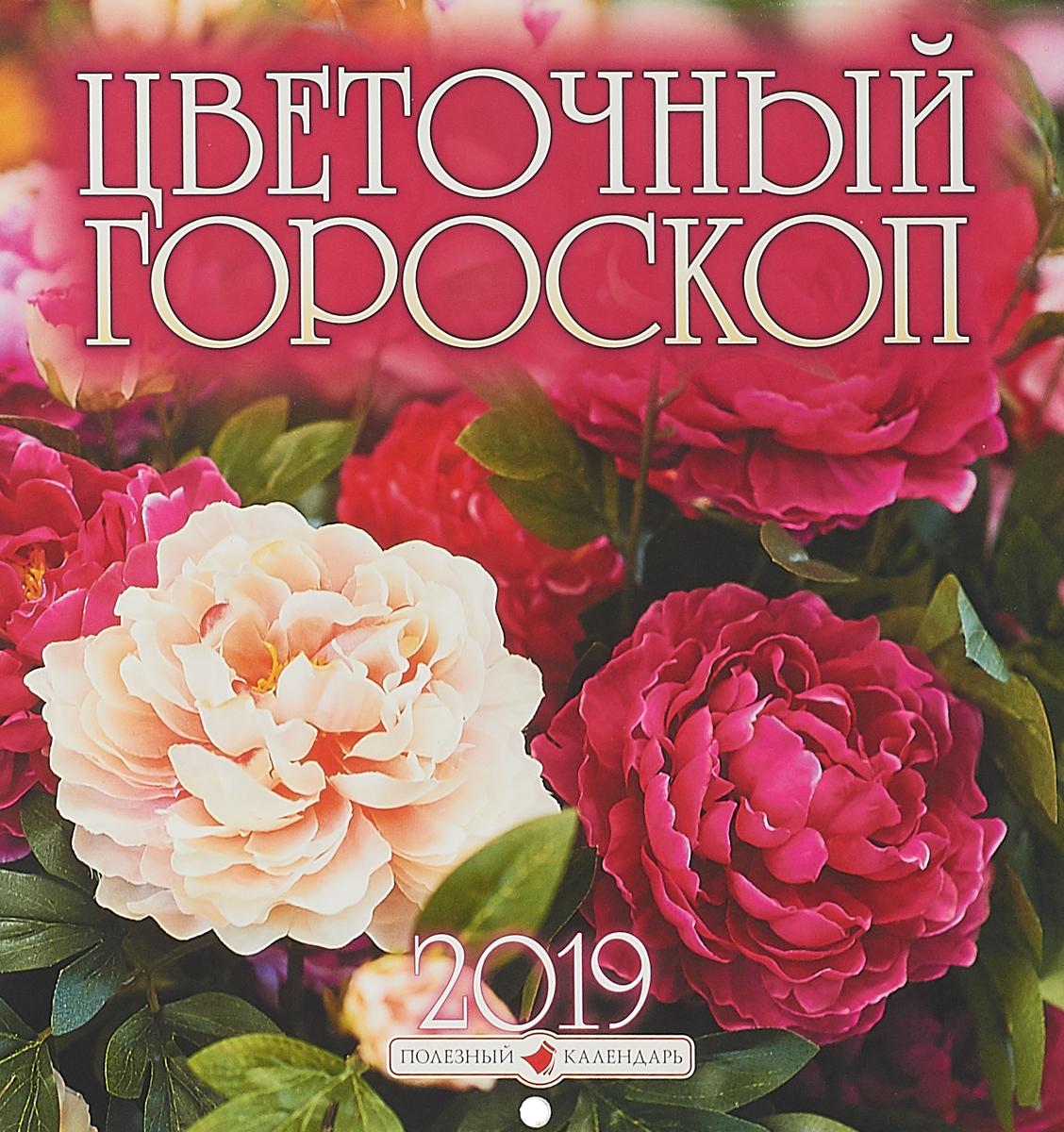 Календарь перекидной на 2019 год. Цветочный гороскоп
