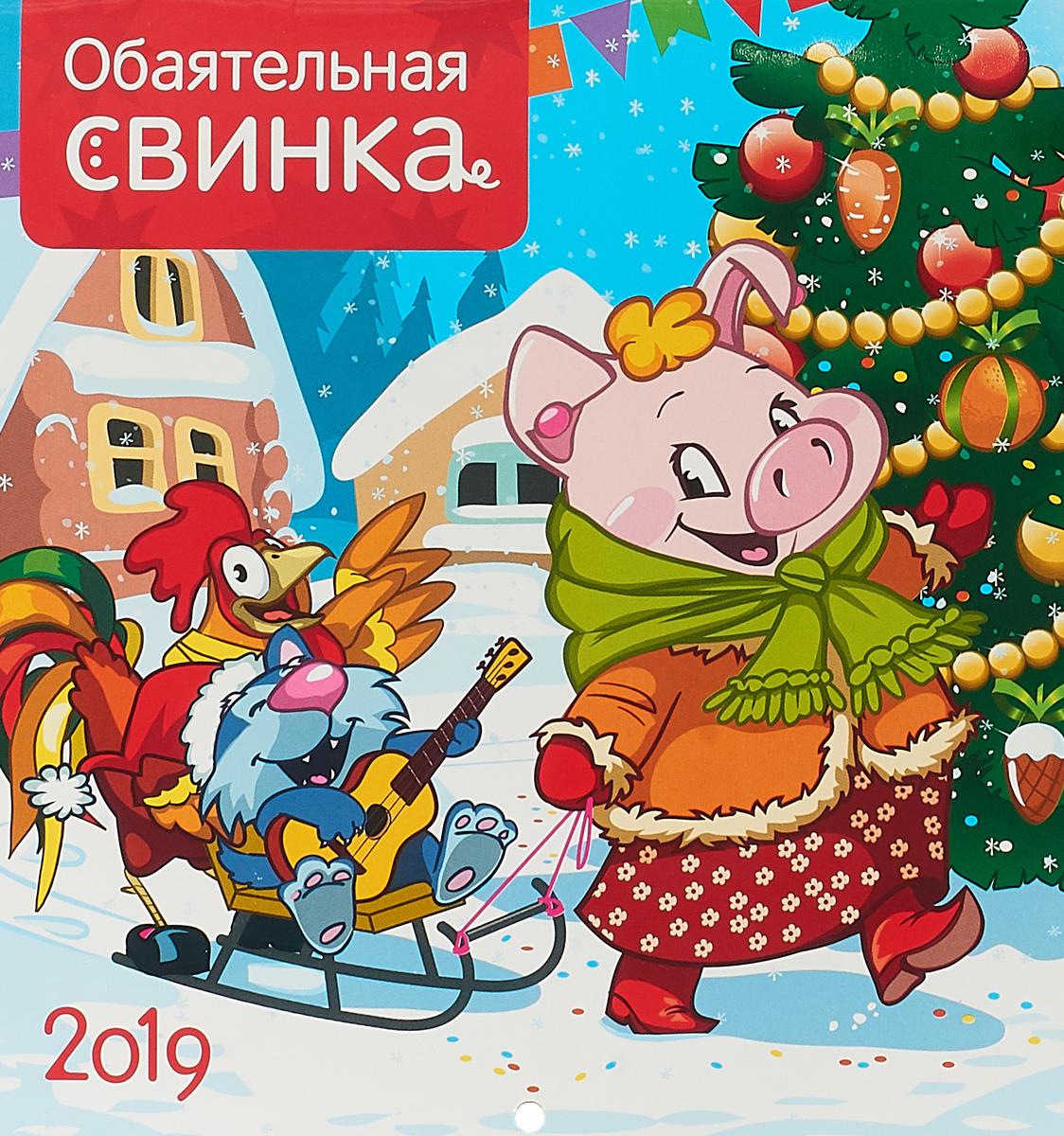 Календарь перекидной на 2019 год. Обаятельная свинка цены