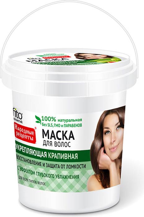 Fito Косметик Маска для волос крапивная укрепляющая, 155 мл, ведерко0815-0-1941Натуральная крапивная маска эффективно укрепляет и восстанавливает волосы, делает их густыми, сильными и прочными. Входящие в состав экстракт шишек хмеля и масло шиповника глубоко питают и увлажняют, устраняют ломкость и сечение, дарят волосам мягкость и шелковистость.