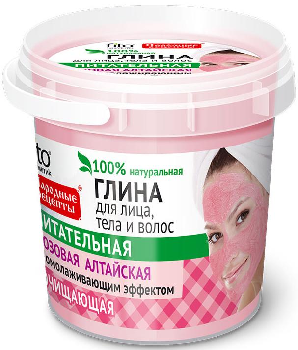 Fito Косметик Глина розовая алтайская лицо/тело/волосы, 155 мл, ведерко глина для лица тела и волос fito косметик коза дереза белая алтайская 175 мл