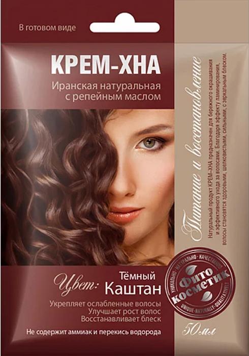Fito Косметик Крем-хна Темный каштан в готовом виде, 50 мл0815-02-1091Инновационный прорыв в сфере окрашивания волос. Это натуральная природная краска, обогащенная репейным маслом, дарит волосам глубокий, сияющий цвет «ТЁМНЫЙ КАШТАН», интенсивно питает, увлажняет, восстанавливает и оздоравливает их. Наполняет жизненной силой и энергией от корней до кончиков волос, придает ослепительный блеск и объем. Репейное масло усиливает капиллярное кровообращение в коже головы, питает и укрепляет корни и структуру волос. После использования крем-хны в готовом виде, волосы приобретают красивый насыщенный цвет, становятся более густыми, эластичными, упругими и шелковистыми и послушными. Рекомендуем!