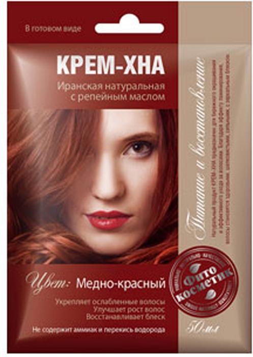 Fito Косметик Крем-хна Медно-красный в готовом виде, 50 мл fito косметик крем хна шоколад в готовом виде 50 мл