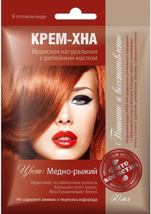 Fito Косметик Крем-хна Медно-рыжий в готовом виде, 50 мл fito косметик крем хна шоколад в готовом виде 50 мл