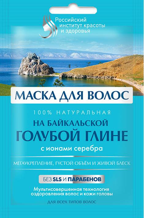 Fito Косметик Маска для волос Байкальская голубая глина, 30 мл глина для лица тела и волос fito косметик коза дереза голубая байкальская 175 мл