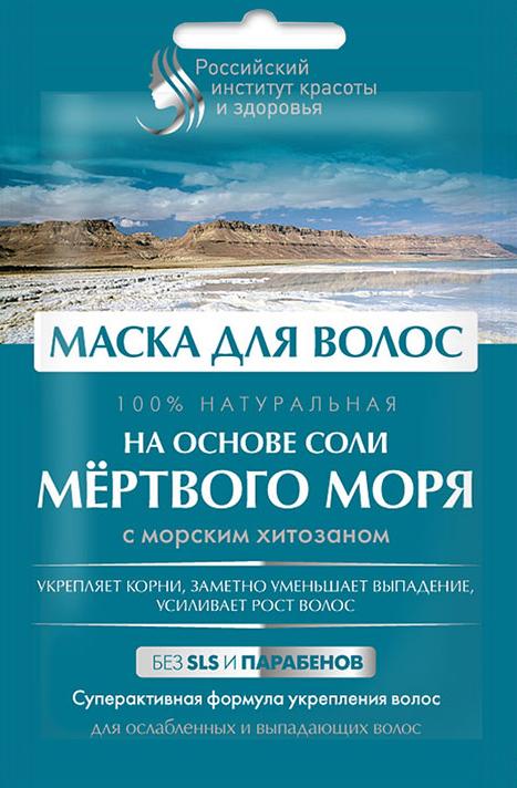 Fito Косметик Маска для волос Соль Мертвого моря, 30 мл0815-1973Целебная соль Мертвого моря имеет уникальный состав минералов и микроэлементов, которые мгновенно укрепляют корни волос, устраняют их выпадение, восстанавливают структуру и ускоряют рост волос. Инновационная формула маски, обогащенная морским хитозаном, экстрактом ламинарии и протеинами жемчуга интенсивно питает, придает волосам гладкость, упругость, эластичность, натуральный блеск и объем. Рекомендуем!