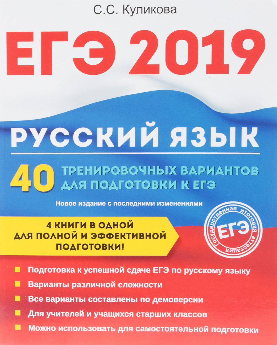 С.С. Куликова ЕГЭ 2019. Русский язык. 40 тренировочных вариантов для подготовки к ЕГЭ