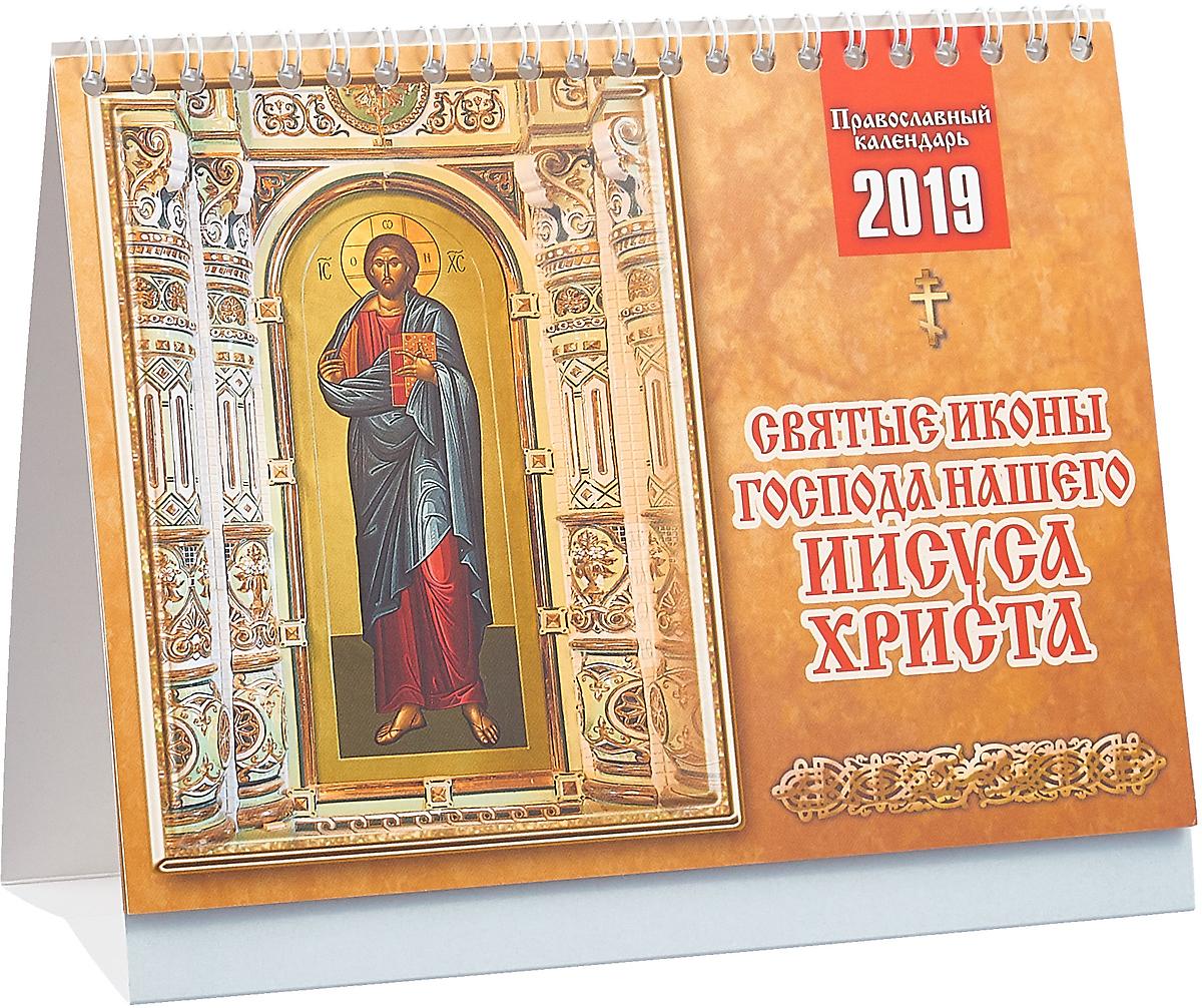Фото - Календарь на 2019 год. Святые иконы Господа нашего Иисуса Христа русские святые календарь на 2019 год