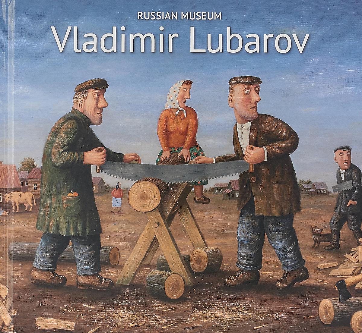 В. Любаров Vladimir Lubarov. Russian Museum владимир соковнин альбом vladimir sokovnin
