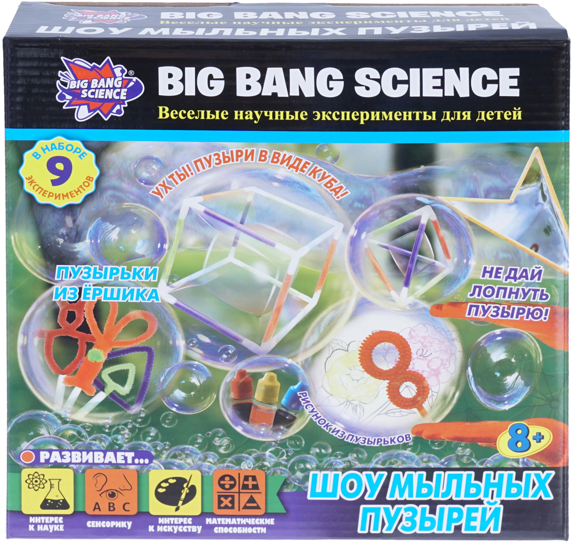 Big Bang Science Набор для опытов Шоу мыльных пузырей цена