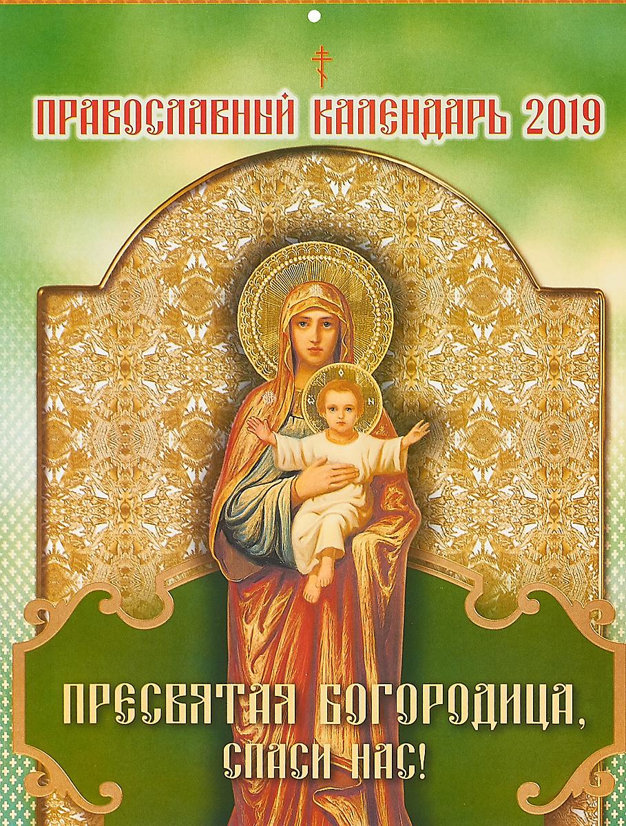Календарь на 2019 год. Пресвятая Богородица, спаси нас! пресвятая богородица неопалимая купина