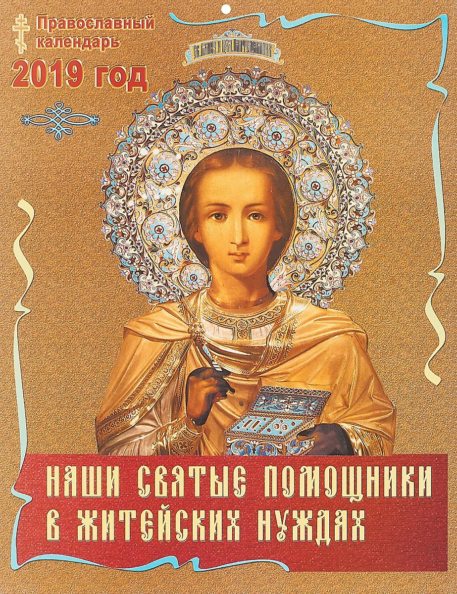 Фото - Календарь на 2019 год. Наши святые помощники в житейских нуждах русские святые календарь на 2019 год