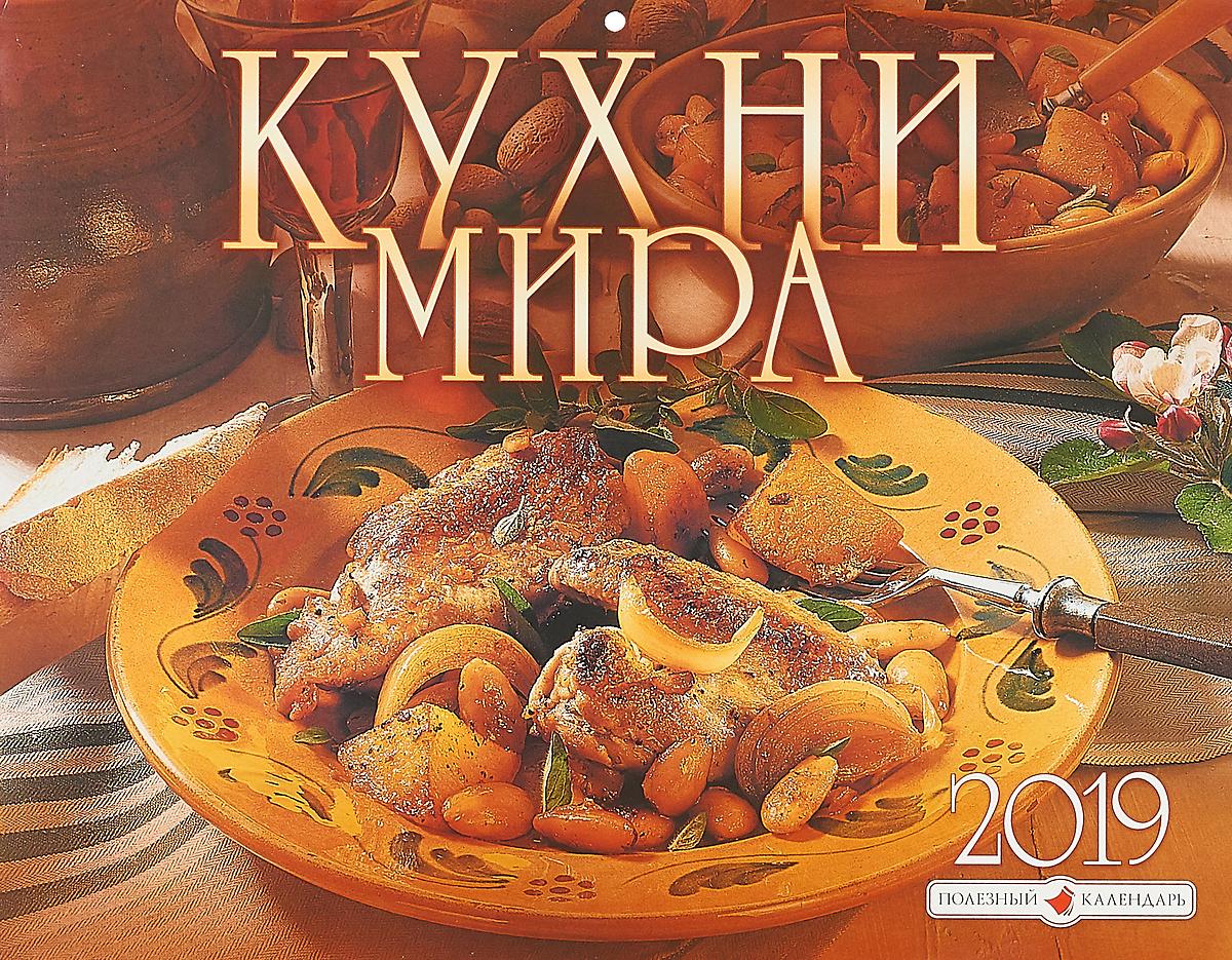 Календарь перекидной на 2019 год. Кухни мира календарь перекидной на 2019 год кошачье счастье