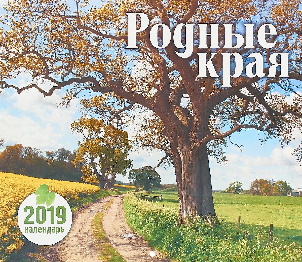 Календарь перекидной на 2019 год. Родные края календарь перекидной на 2019 год кошачье счастье