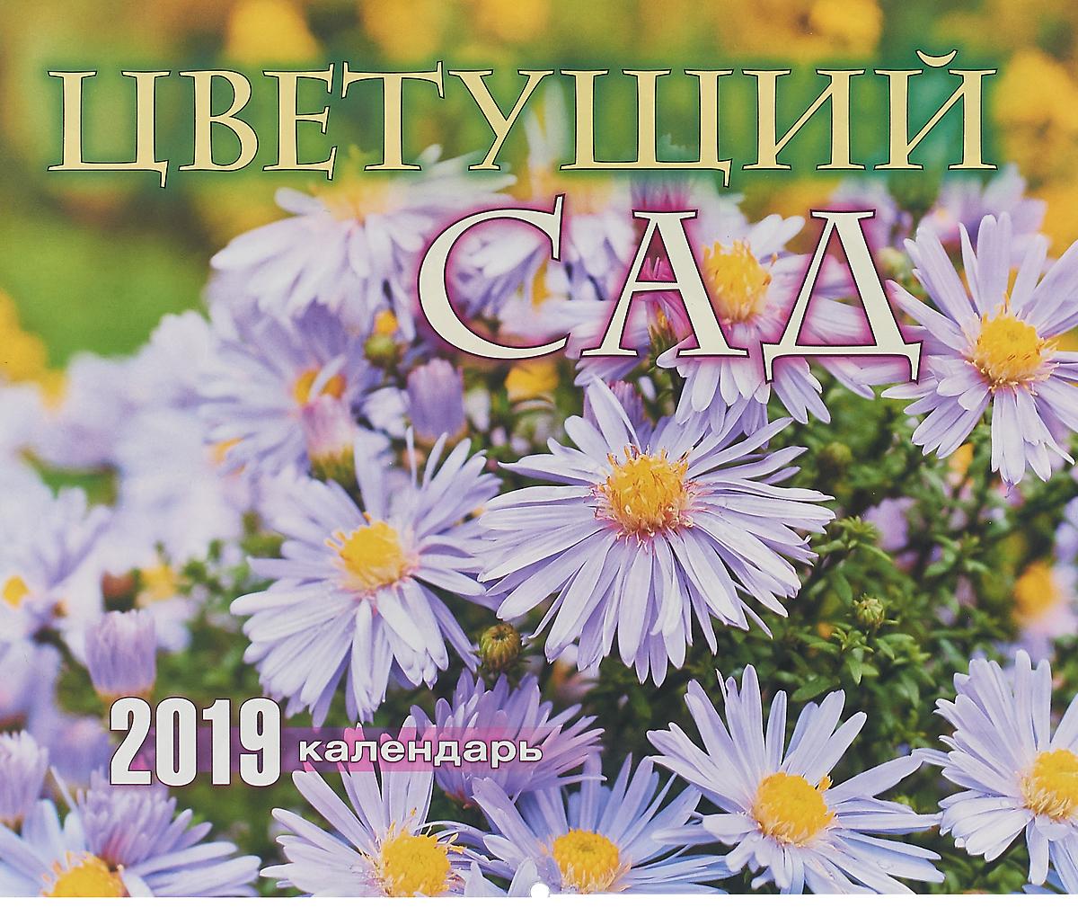 Календарь перекидной на 2019 год. Цветущий сад календарь перекидной на 2019 год кошачье счастье