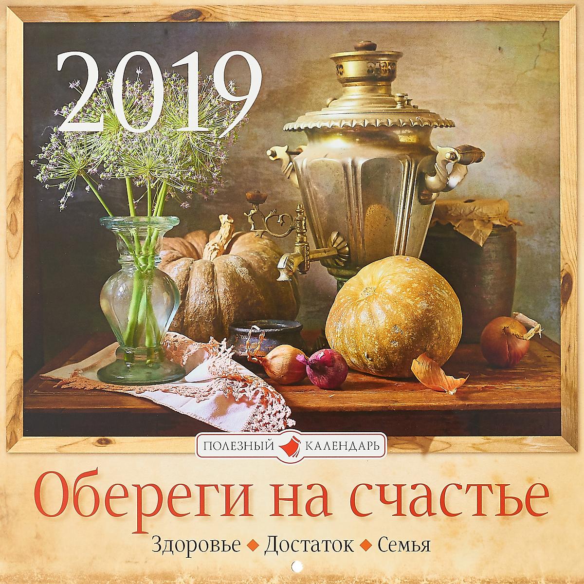 Календарь перекидной на 2019 год. Обереги на счастье. Здоровье. Достаток. Семья календарь перекидной на 2019 год кошачье счастье