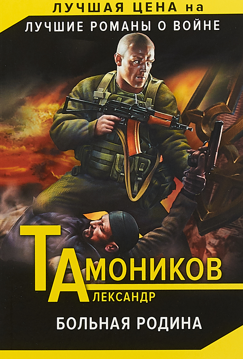 Александр Тамоников Больная родина цена 2017